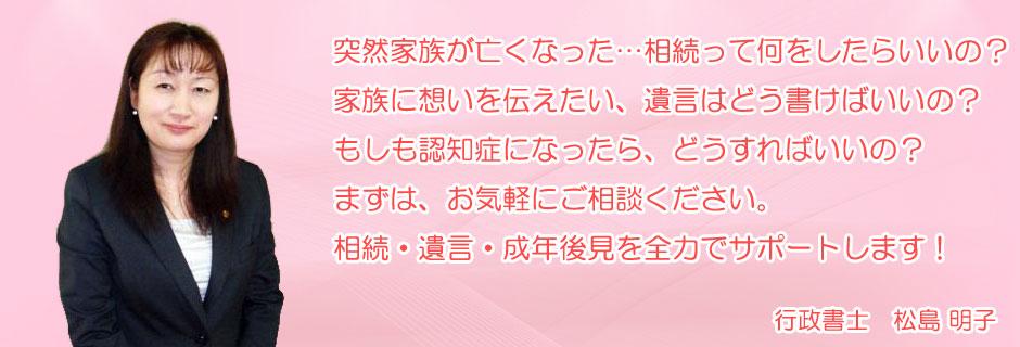 相続・遺言・成年後見のご相談は松島行政書士事務所へ